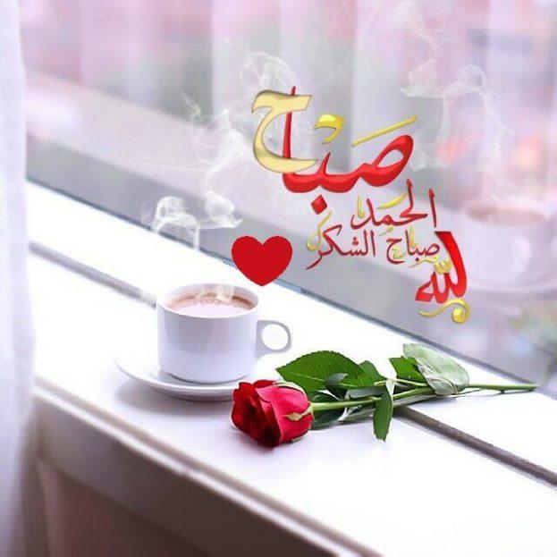 صباح الحمد صباح الشكر لله صور فيس بوك واتس اب تويتر انستقرام صور