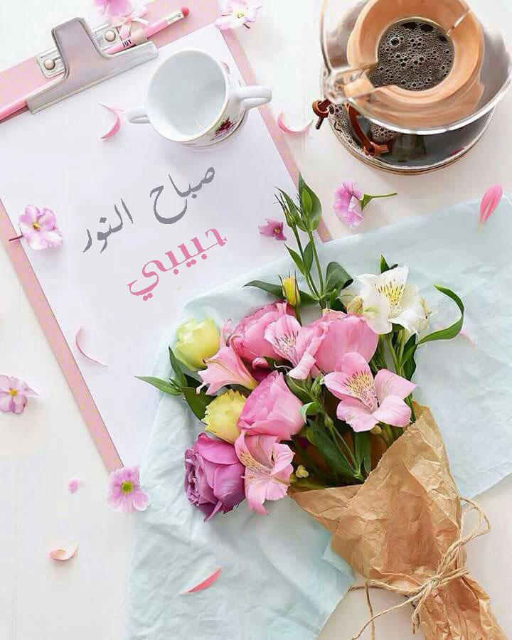 صور صباح النور حبيبي جديدة صور صباح الخير صباح الورد صباح الحب