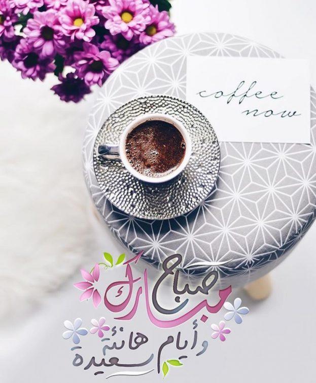 صور صباح مبارك جديدة- صور أحلى صباح