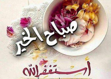 صور صباح الخير استغفر الله- صور أحلى صباح