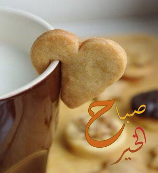 صور صباح الخير قلوب رومانسية- صور أحلى صباح