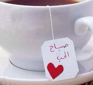 صباح الحب صور صباح الخير صباح الحب رسائل ومسجات صباح الحب من موقع أحلى صباح