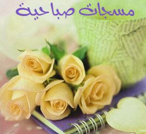 أجمل مسجات ورسائل صباحية، صور وكلام حب صباح الخير من موقع أحلى صباح