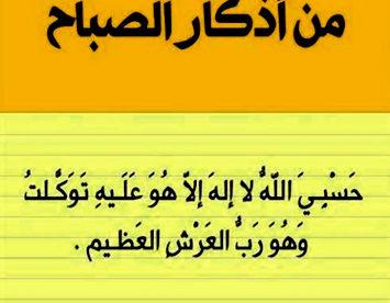 من أذكار الصباح حسبي الله لا اله الا هو عليه توكلت وهو رب العرش العظيم