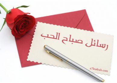 رسائل صباح الحب - صور صباح الخير صباح الورد صباح الحب رسائل ومسجات صباحية