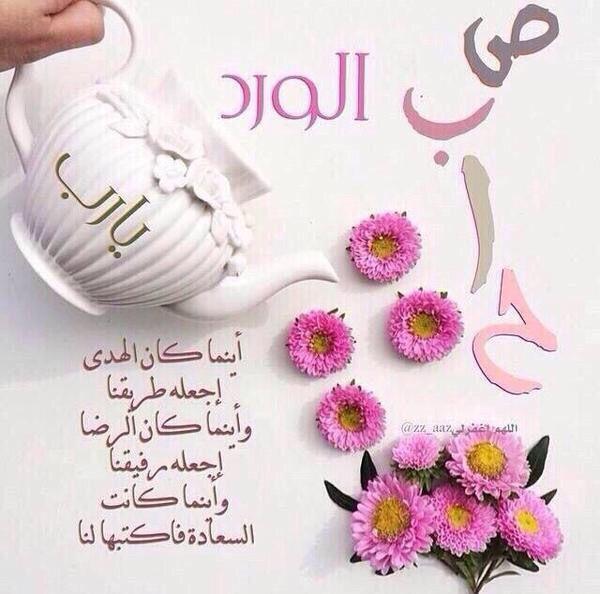 صور صباح الخير إسلامية دينية جميلة همسات ودعاء صور صباح الخير صباح الورد صباح الحب رسائل