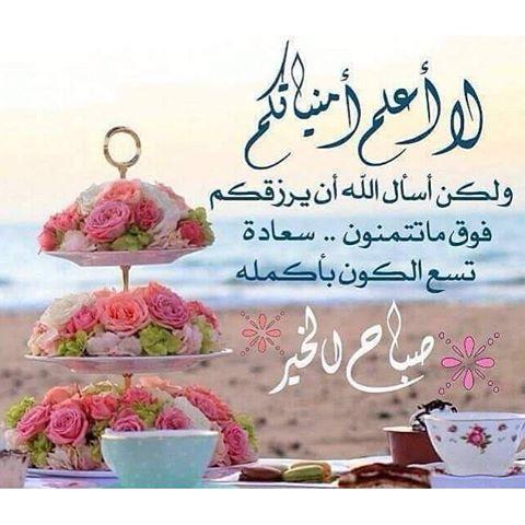 دعاء صباحي منشورات فيس بوك صور صباح الخير صباح الورد صباح الحب رسائل ومسجات صباحية