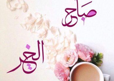 صور صباح الخير قهوة الصباح-صور أحلى صباح