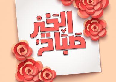 بطاقات صباح الخير 2018-صور أحلى صباح