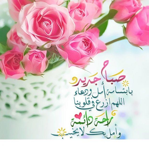 صور صباح جديد صور صباح الخير صباح الورد صباح الحب رسائل ومسجات صباحية