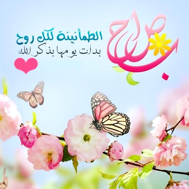 صور صباح الطمأنينة بذكر الله-صور أحلى صباح