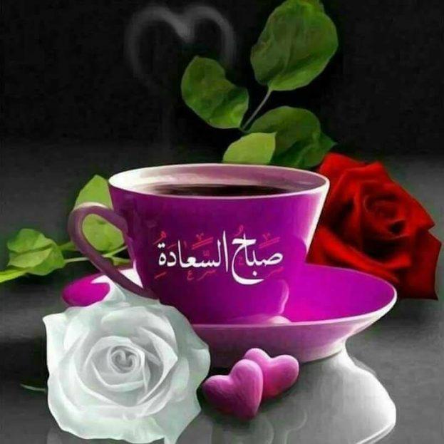 أجمل صور صباح السعادة - صور أحلى صباح