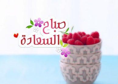 صور صباح السعادة - httpwww.a7lasabah.com